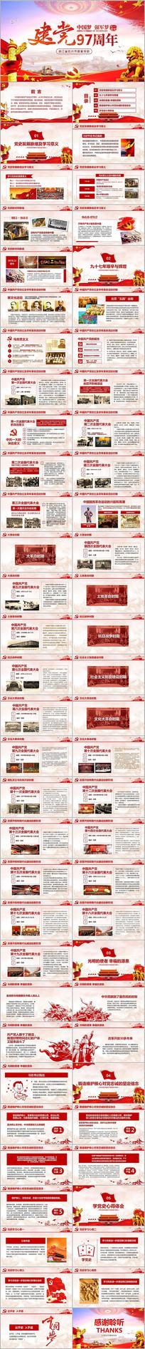 共产党党史建党97周年党课PPT
