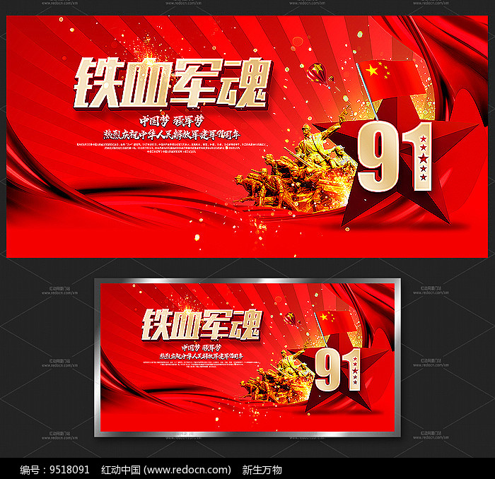 红色建军91周年宣传展板背景图片