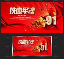 红色建军91周年宣传展板背景