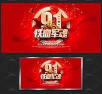 红色建军节建军91周年展板