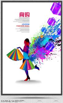 简约时尚创意购物广场宣传海报