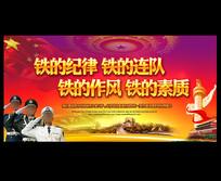 军队部队宣传标语展板