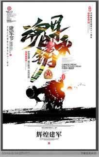 军魂永铸造建军节宣传海报 PSD