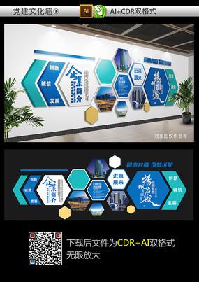 蓝色经典企业文化墙设计