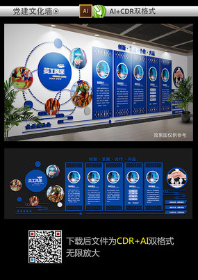蓝色精品企业文化墙设计