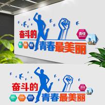 蓝色企业文化标语文化墙