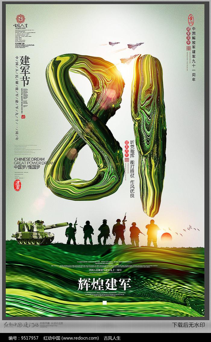 迷彩风81建军节宣传海报图片