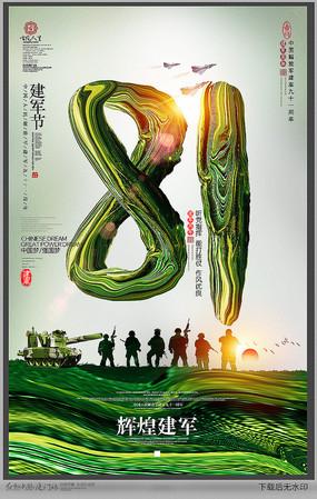 迷彩风81建军节宣传海报