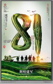 迷彩风81建军节宣传海报 PSD