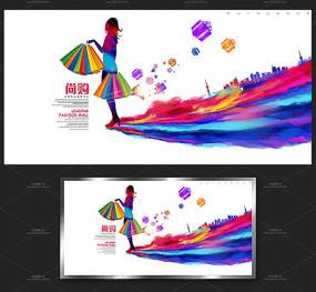 时尚创意购物广场宣传海报 PSD