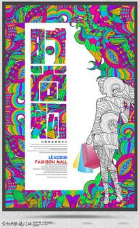 时尚购物广场宣传海报