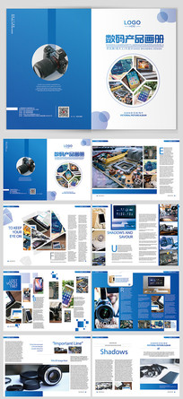 时尚数码产品画册设计