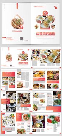 时尚西餐美食画册设计
