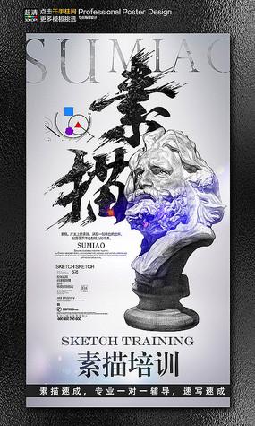 素描速写美术培训招生宣传海报