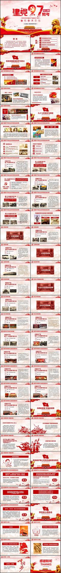 中国共产党建党97周年党课PPT