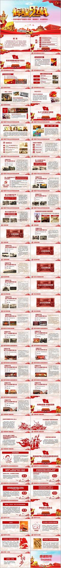 中国共产党建党97周年党史PPT