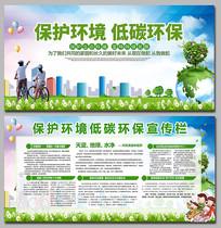保护环境低碳环保展板