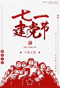 扁平中国风七一建党节海报