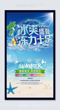 冰爽盛夏时尚活动促销海报