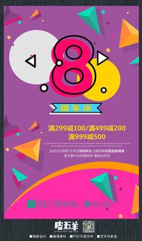 创意8周年店庆海报