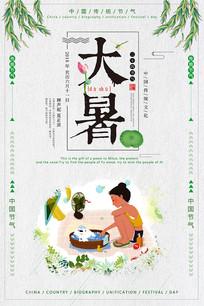 创意传统二十四节气大暑海报
