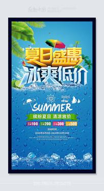 创意大气夏日盛惠活动海报