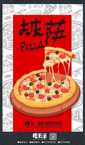 创意披萨促销海报