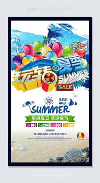 创意时尚玩转夏季促销海报