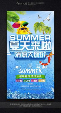 创意时尚夏日活动海报素材