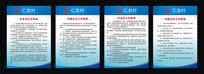 党建蓝色制度模板 CDR