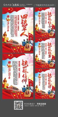 大气四铁军人展板宣传栏设计