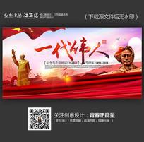 大气一代伟人毛泽东宣传展板
