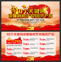 读懂新时代中国共产党展板