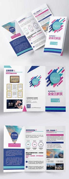 缤纷商务公司企业宣传三折页