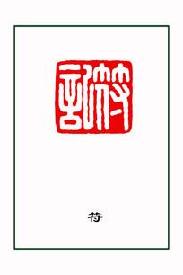 符氏姓氏篆刻