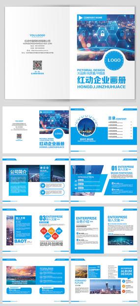 高端企业宣传画册设计