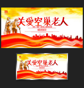关爱空巢老人宣传海报