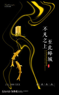 黑色大气房地产海报设计