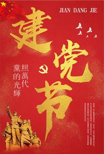红色中国风建党节海报