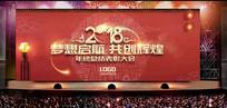 红色中国风企业年会背景展板