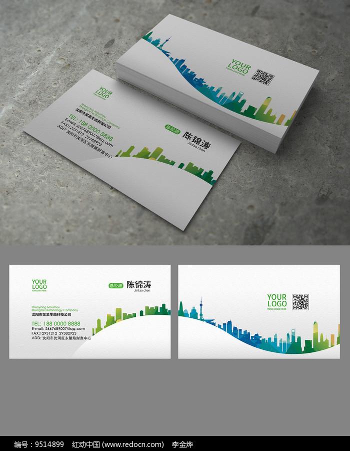 环保科技创意名片图片