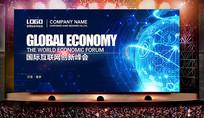 互联网科技智能创新会议背景板