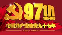 建党97年海报设计