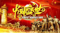 建党97周年中国盛世视频