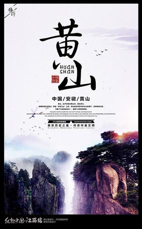 简约黄山旅游海报设计