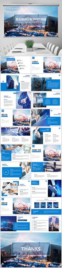 简约商业融资计划书PPT模板