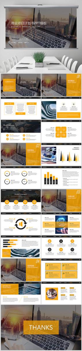 简约商业项目计划书PPT模板