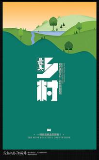 简约最美乡村海报设计