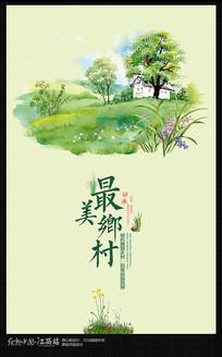 简约最美乡村主题海报