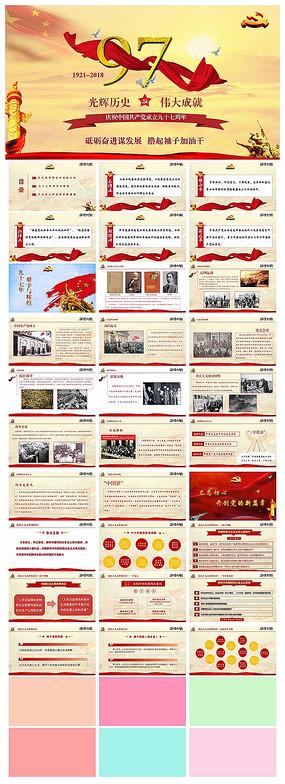 纪念建党97周年蓄力中国梦PPT